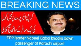 PPP leader Nabeel Gabol knocks down passenger at Karachi airport | 5 August 2018 | 92NewsHD