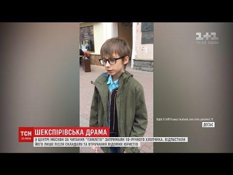 У Москві поліція затримала 10-річного хлопчика під час читання монологу Гамлета