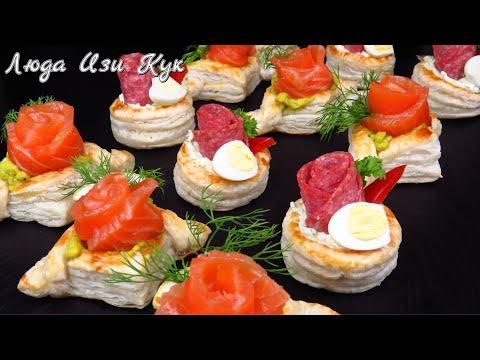 Слоеные ТАРТАЛЕТКИ с красной рыбой и колбасой ЭФФЕКТНЫЕ праздничные закуски Люда Изи Кук appetizer