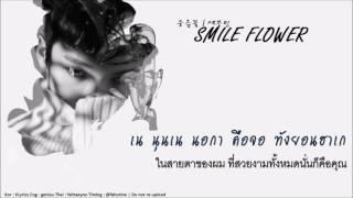 [THAISUB] Smile Flower (웃음꽃) - 세븐틴 (SEVENTEEN) by fahtaeyoo