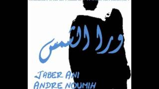 Meer feat.  Jaber Ani ورا الشمس .wmv