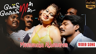 Keikraan Meikkiran - Maamanukku Aathamaram Video Song  | Sabapathi, Lubna Amier | Trend Music width=