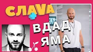 Слава+ Влад Яма: О конфликте с Лесей Никитюк, о тирании Наташи Могилевской и странных пристрастиях