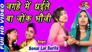 Dhaiyle Baa Jaghe Pe Jonk Bhauji  # Sona Lal Sureela width=