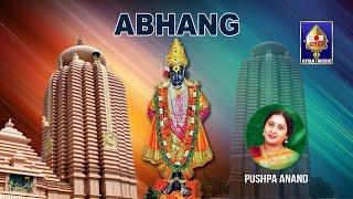 Abhang | Jai Jai Raamakrishna Hari | By Pushpa Anana on Vitthala and Pandharpur