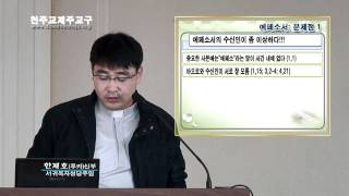 교구 성서40주간 - 에페소서1