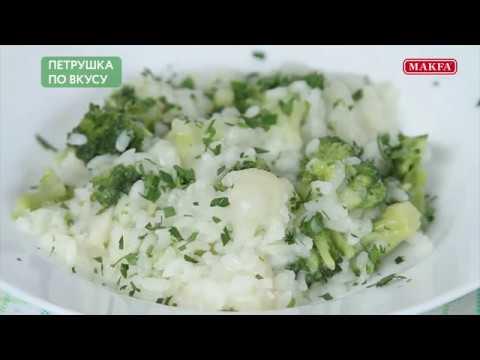 MAKFA | Рецепты | Ризотто с брокколи и цветной капустой