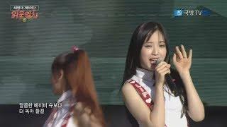 170929 위문열차 LIPBUBBLE(립버블) - POPCORN(팝콘) @ 해병대 제6여단