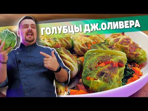 Голубцы Джейми Оливера с савойской капустой, морковкой и фетой