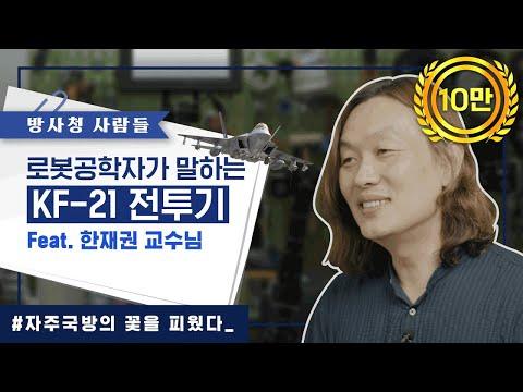 로봇공학자가 말하는 KF-21전투기 (Feat.한재권교수님)