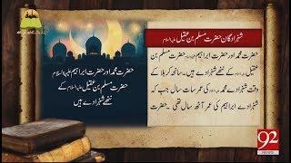 Tareekh Ky Oraq Sy | Hazrat Muslim Bin Aqeel (A.S) | 2 Sep 2018 | 92NewsHD