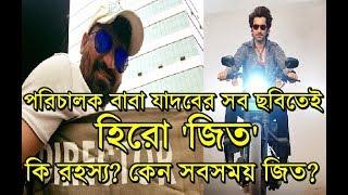 বাবা যাদবের সব ছবিতেই জিৎ 'নায়ক' - আসল কারণ কি? Why Baba Yadav chooses Jeet as 'Hero' in Boss 2 film