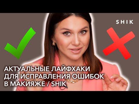 Актуальные лайфхаки для исправления ошибок в макияже / SHIK