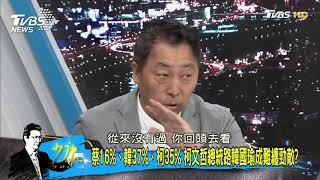 他不是「雙台」!韓若勝選將打敗20年政治規律