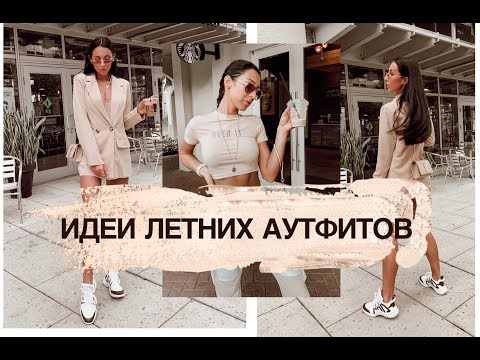 ЛЕТНИЙ Гардероб ☀️ИДЕИ Аутфитов/MISSGUIDED HAUL