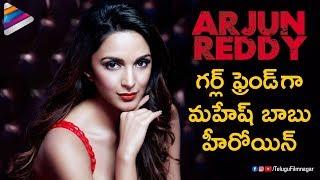 Kiara Advani about ARJUN REDDY Hindi Remake   Shahid Kapoor   Vijay  Deverakonda   Sandeep Vanga