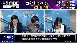 200408 코로나19 진단, 4.15부산 총선 서동구 후보자 이재강/ 안병길 후보 다시보기