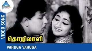 Best Of KV Mahadevan | Varuga Varuga Song | Thozhilali Tamil Movie | TMS | P Susheela | MGR