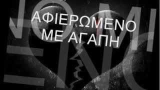 Φοβάμαι-Sanjuro with lyrics (afieromeno).wmv