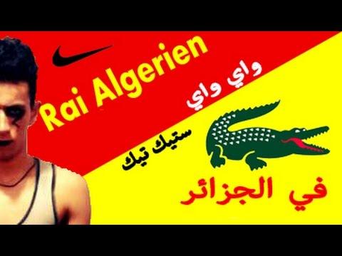 REDX - Rai Algerien EY EY et WAY WAY et STIK TIK -  الواي واي و الأي أي و الحلوى الحلوى
