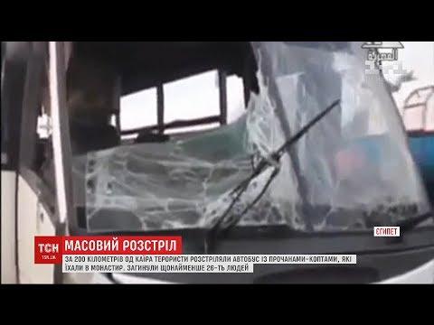 У Єгипті бойовики обстріляли автобус з християнами-коптами всередині