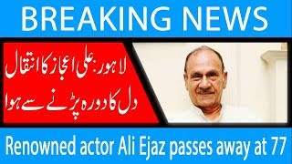 Renowned actor Ali Ejaz passes away at 77 | 18 Dec 2018 | 92NewsHD