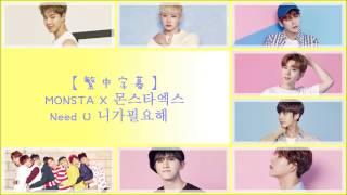 【HD中字】Monsta X 몬스타엑스 - Need U 니가필요해 ( 認聲歌詞版 )