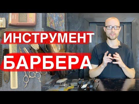 Инструменты для барбера / Набор парикмахера / Y.S.Park / Wahl / Moser / Erika / Стрижка машинкой photo