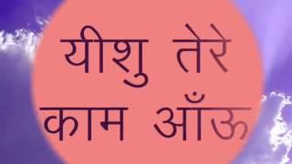 Yeshu hai | Hindi Gospel Songs | Yeshu Masih Ke Geet