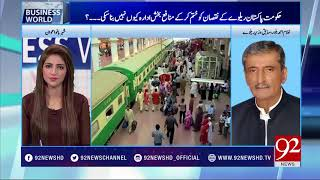 Pakistan Railway situation is too much in loss from July 2017 to Jan 2018 - 17 March 2018 -
