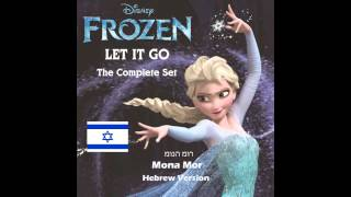 Frozen - Let It Go(לעזוב)(La'azov) (Hebrew Version)
