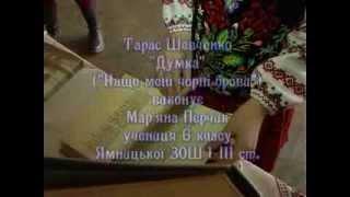 """Т.Г.  Шевченко   """"Думка""""    Виконує Перчик Мар'яна. Ямницька ЗОШ І-ІІІ ступенів"""
