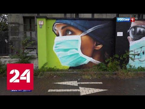 Хуже, чем в марте: Европа официально поставила диагноз второй волне коронавируса - Ро