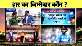 Aaj Tak Show: Semifinal में बड़ी हार...जानिए दिग्गजों से कहा हारी Team India | Sports Tak