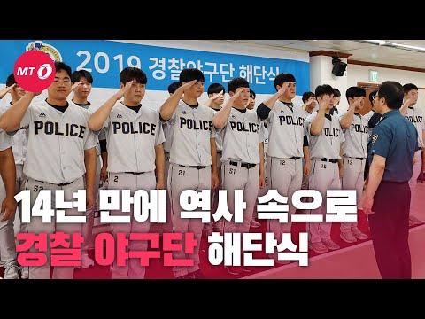 '굿바이' 경찰야구단, 14년 만에 역사 속으로…