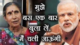 PM Modi से क्या चाहतीं है उनकी पत्नी Jashodaben । वनइंडिया हिंदी