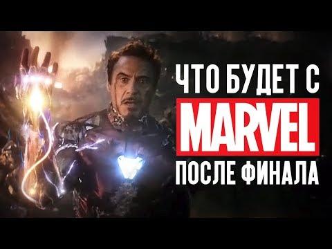 Что будет с МАРВЕЛ после Мстителей 4?