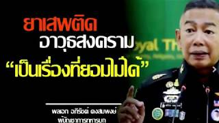 UPDATE ประเทศไทย ตอน มาตราการสกัดกั้นยาเสพติด ของกองทัพบก