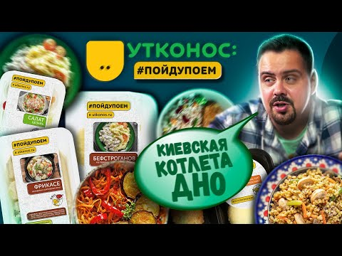 Кулинария от УТКОНОС | ПОЙДУПОЕМ