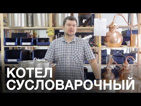 Сусловарочный котел. Купить сусловарочный котел МирБир