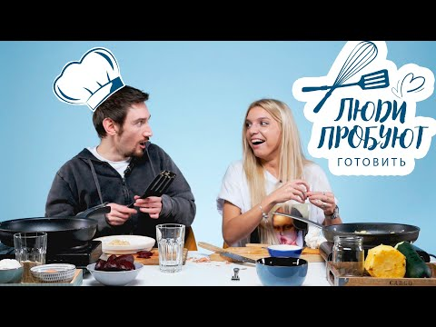 Люди пробуют готовить из случайных продуктов [Рецепты Bon Appetit]