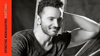 Χρήστος Μενιδιάτης - Καίγομαι | Christos Menidiatis - Kaigomai (Official Lyric Video HQ)