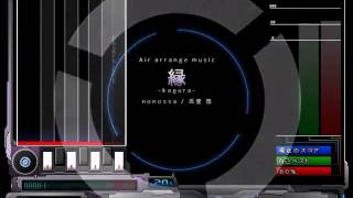 【BMS】 緑-kagura- nonossa/氏堂 悠 【Air曲アレンジ】