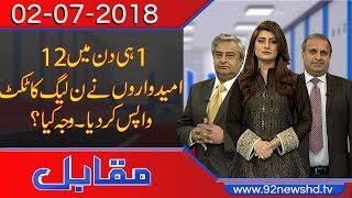 Muqabil   Rauf Klasra Praises Ch Nisar Speech against Nawaz   2 July 2018   92NewsHD