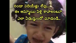small baby crying for marriage || ss tv telugu