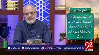 Quote: Hazrat Ali R.A | Subh e Noor | 92NewsHD