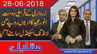 Muqabil   Pakistan placed on FATF 'grey list'   Rauf Klasra   28 June 2018   92NewsHD