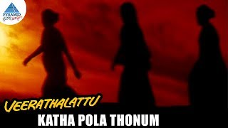 Veera Thalattu Tamil Movie Songs | Katha Pola Thonum Song | Title Track | Ilayaraja | Kasthuri Raja