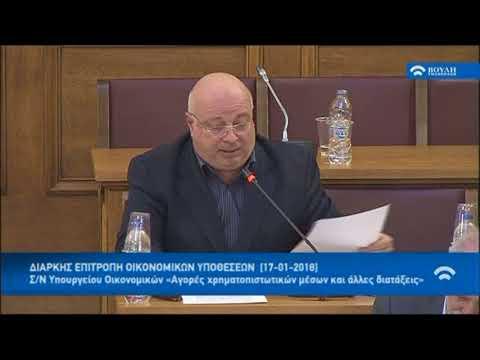 Δ.Καβαδέλλας/Επιτροπή,Βουλή/17-1-2018