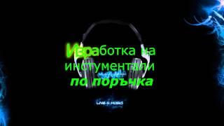 Петте сезона - Хорото (Instrumental / Karaoke)